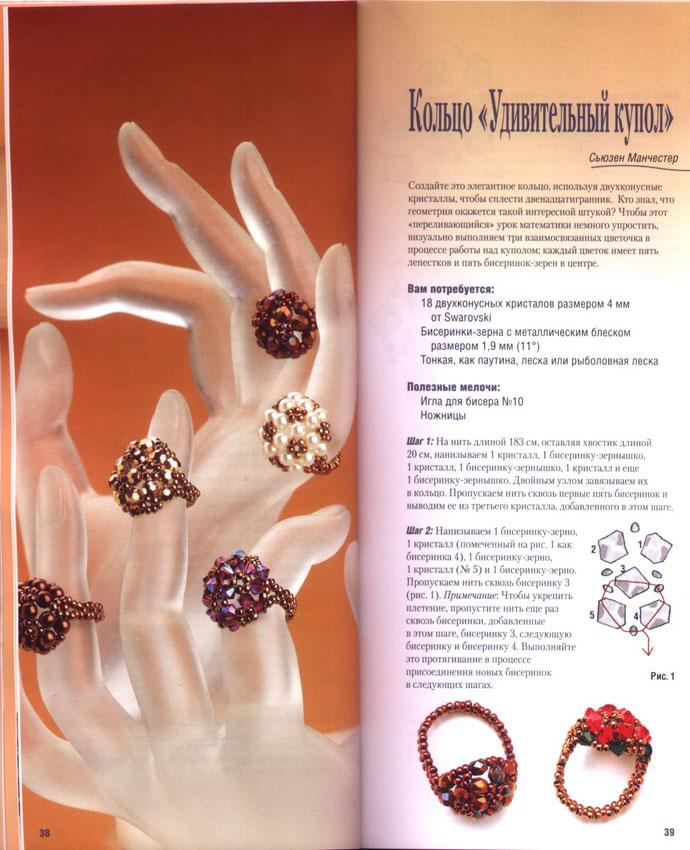 """Джин Кэмпбелл """"Бисероплетение(Кольца) 30 различных дизайнов."""