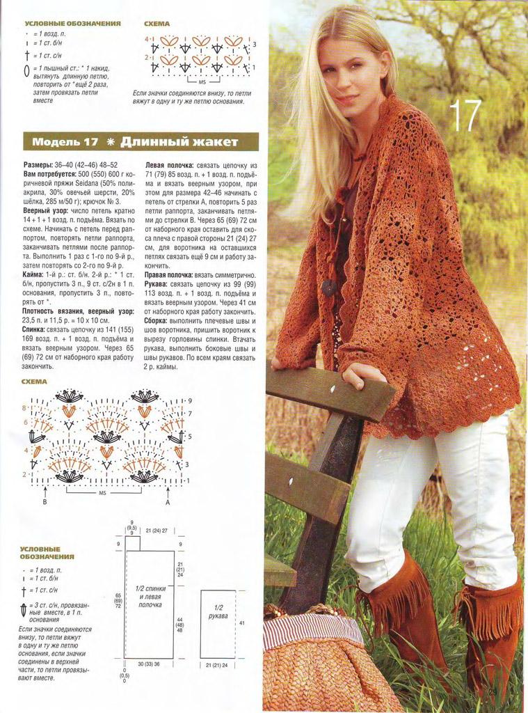 Журнал Сабрина - Описание вязания, схемы вязания 48