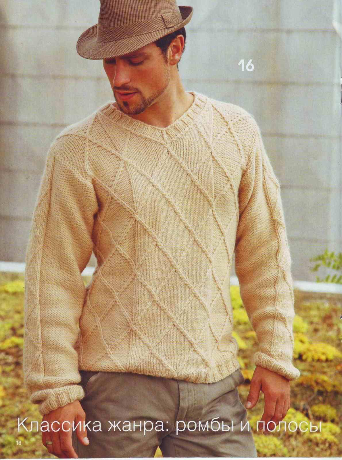 Вязание кофт для мужчин