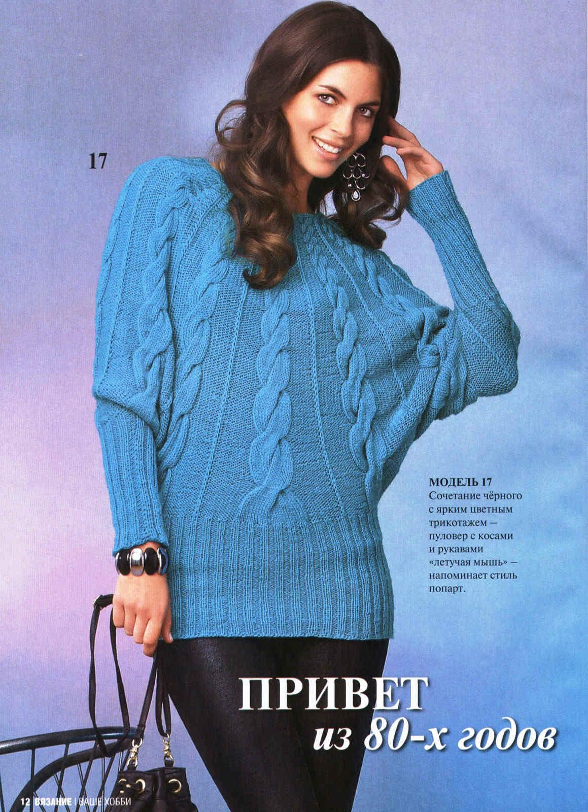 Пуловер вязание летучая мышь 93