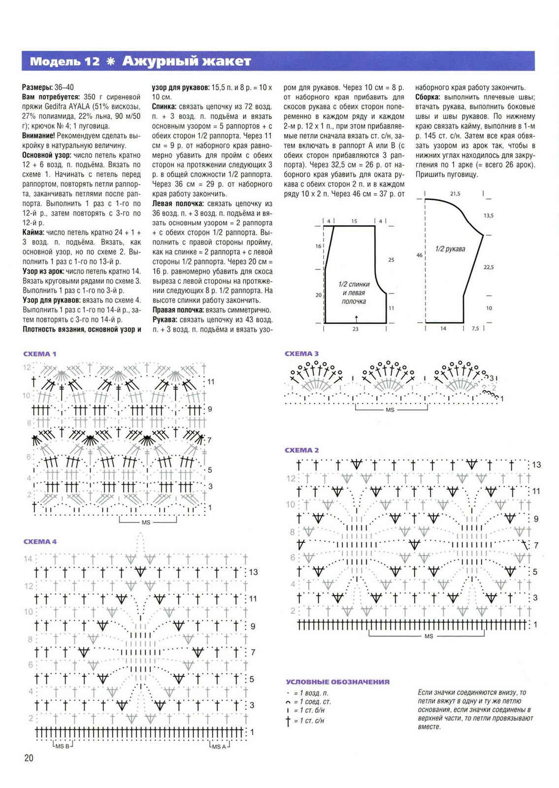 Вязаные кофточки для женщин. Схемы и описания вязания спицами 79