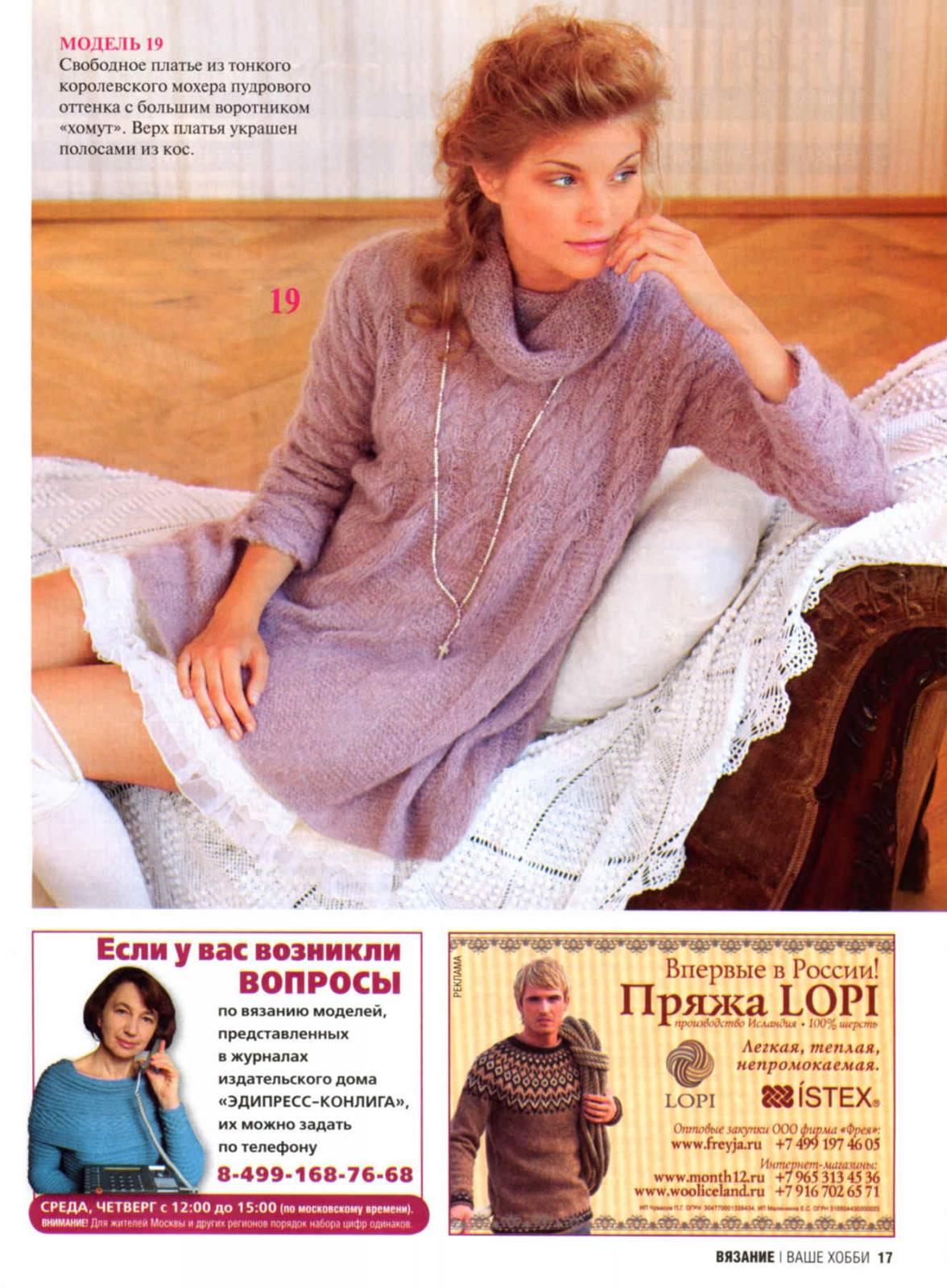 Вязанная Женская Одежда Из Мохера