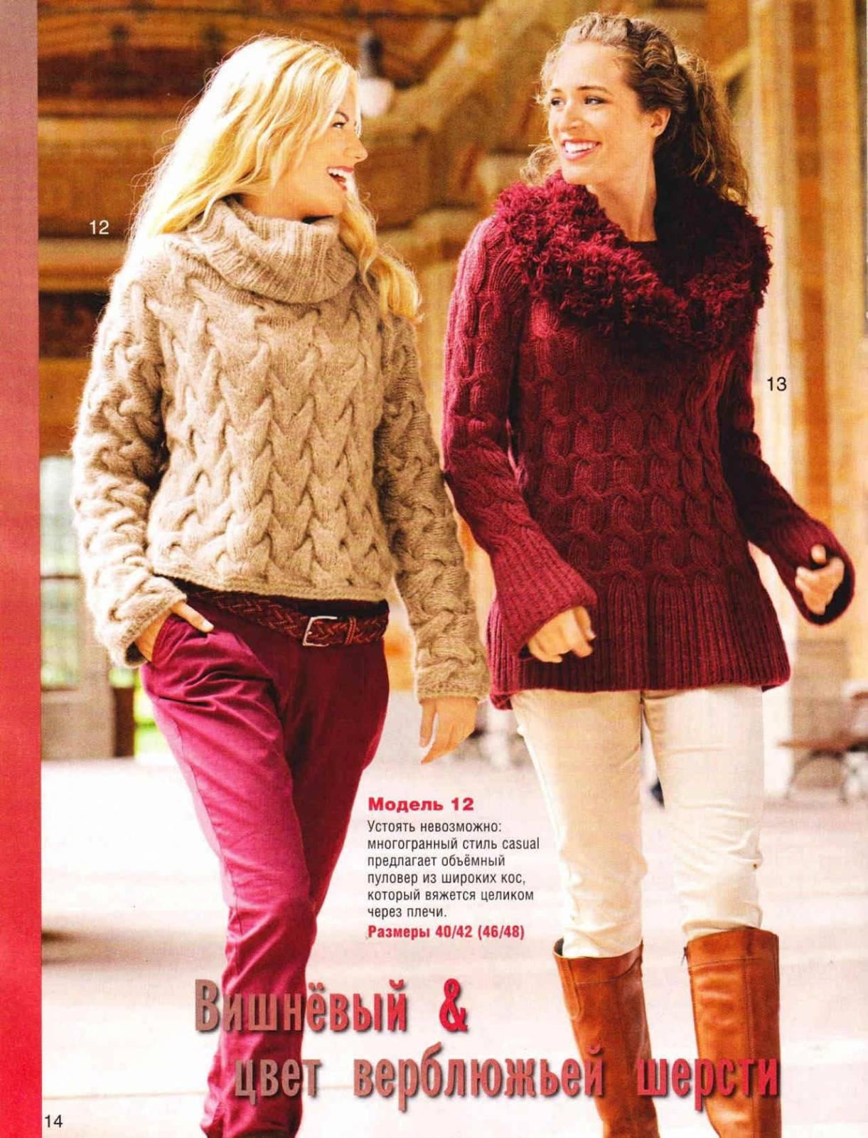 объемный свитер женский спицами