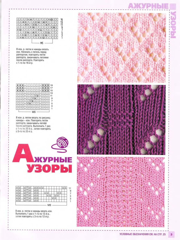 Ажурные узоры вязание спицами схемы и описание 41