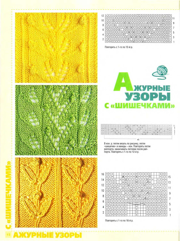 Схема ажурного узора цветочки спицы