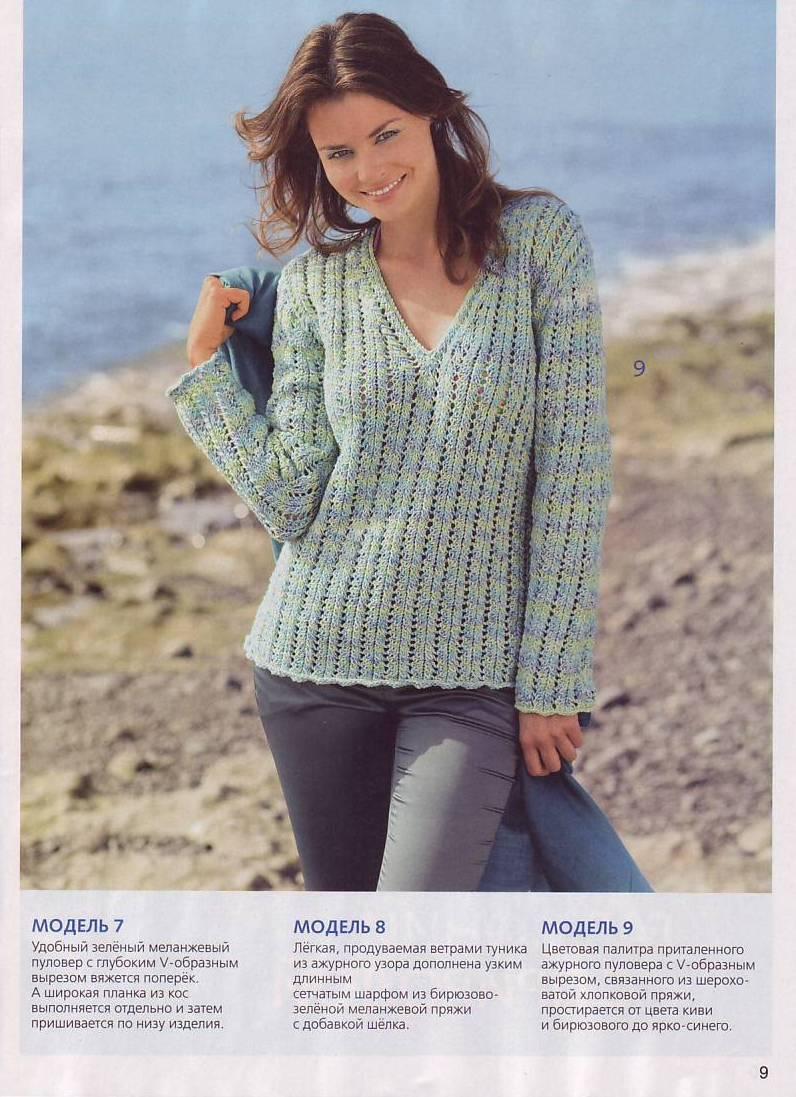 Ажурный Пуловер С Глубоким Вырезом Доставка