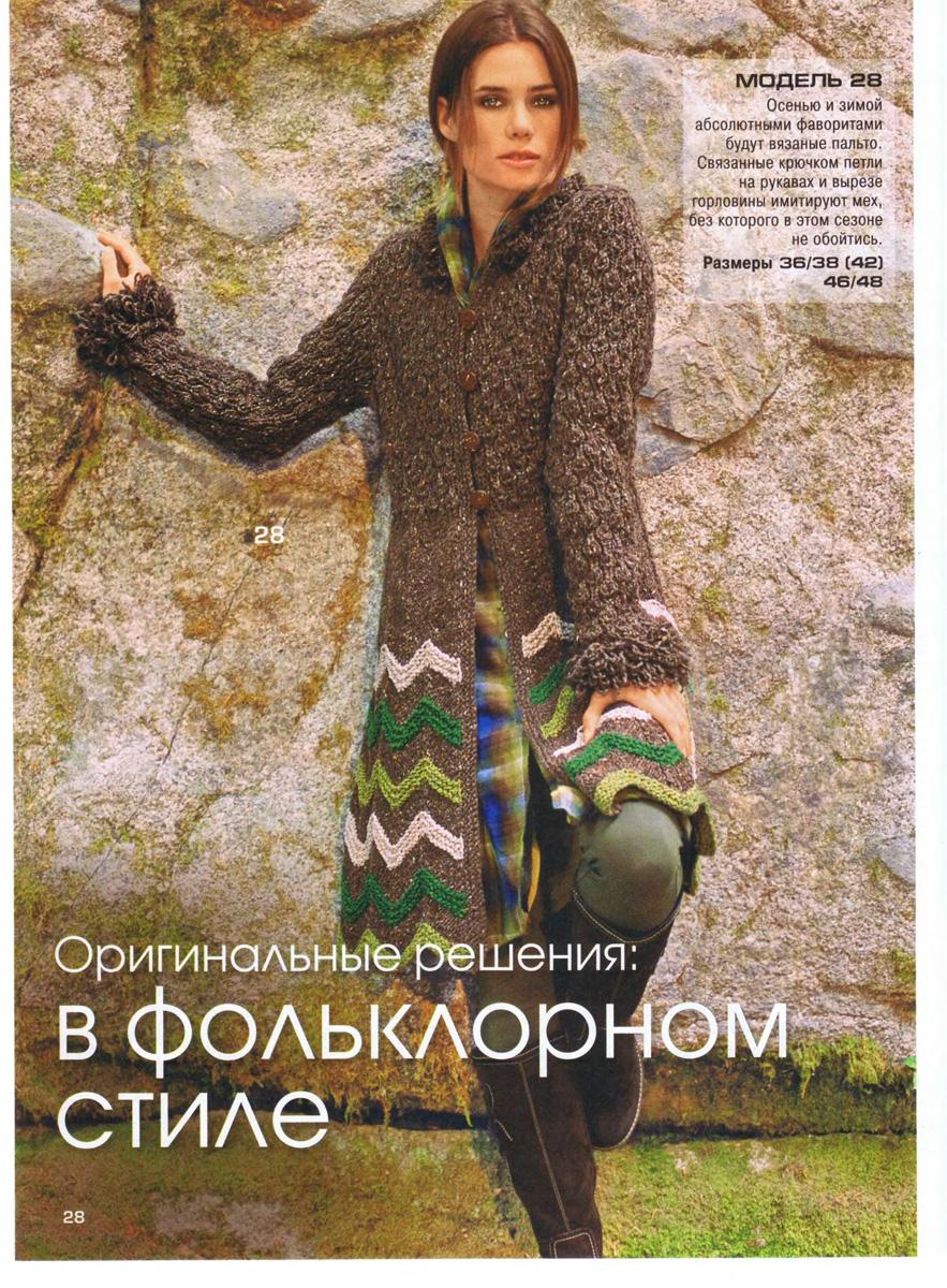 Модное вязаное пальто спицами на этот сезон схемы